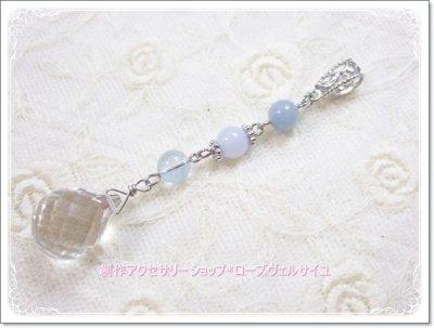 「浄化の光*水の妖精」宝石質水晶 アクアマリン ブルーレース エンジェライト ペンダント