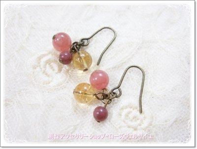 「薔薇色の情熱」インカローズ ロードナイト シトリン 木の実 イヤリングorピアス