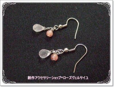 「薔薇の雫」宝石質ローズクォーツ インカローズ ドロップカット イヤリングorピアス