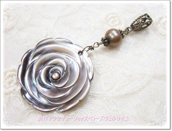 「薔薇姫」ブラウングレーシェル薔薇 淡水パール ペンダント