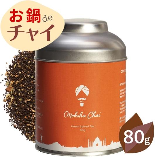 インド紅茶 茶葉 缶