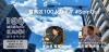 【オンライン登壇】2020.6.11 目黒区100人カイギ  目黒区@オンライン 20:00-21:30