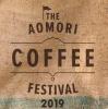 【フェスティバル】2019.10.27 青森コーヒーフェスティバル