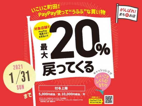 【カフェお得情報】2021年1月31日までPayPay決済で20%還元実施中!