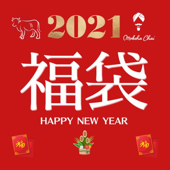 【新春セール】モクシャチャイ福袋2021が予約スタートです!恒例の福袋は新サイトから超お得!