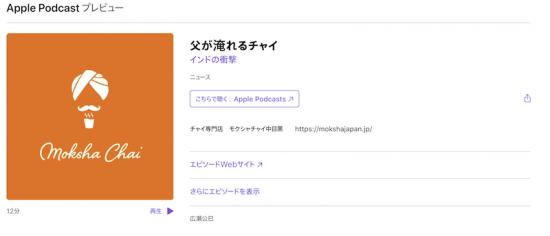NHK共著「インドの衝撃」の著者 広瀬公巳さんのポッドキャストに出演