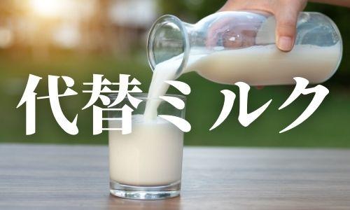【保存版】アーモンドミルク など 代替ミルク 作る美味しいチャイ【ベスト5】