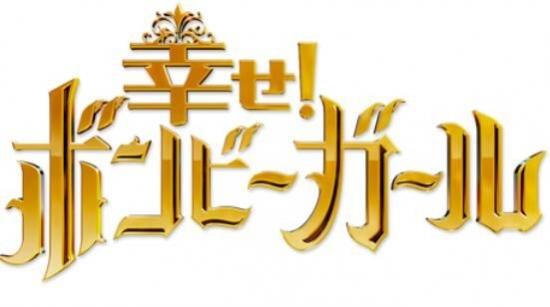 日本テレビの 幸せ!ボンビーガールでモクシャチャイが紹介されました!