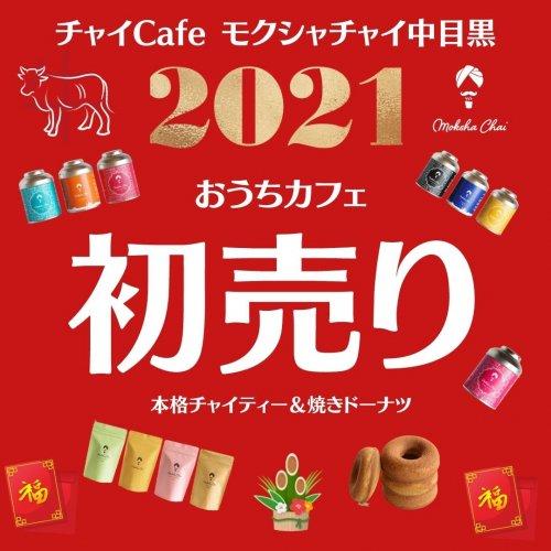 モクシャチャイ新春初売り!福袋2021 ※新チャイ缶が早くゲットできる ※数量限定 ※おうちカフェ