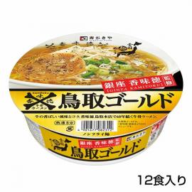 香味徳牛骨ラーメン鳥取ゴールド1ケース12個入り】