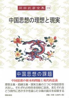 中国思想の理想と現実
