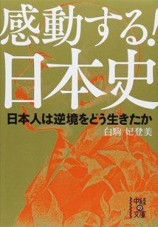 感動する日本史
