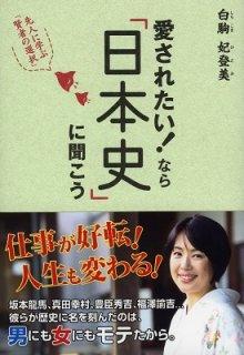 愛されたい!なら日本史に聞こう