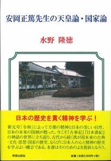 安岡正篤先生の天皇論・国家論