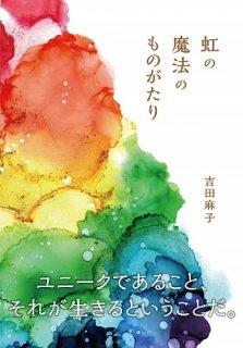 虹の魔法のものがたり