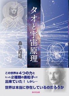 タオと宇宙原理