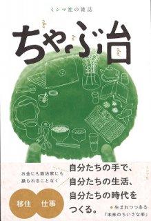 ミシマ社の雑誌 「ちゃぶ台 」移住×仕事号