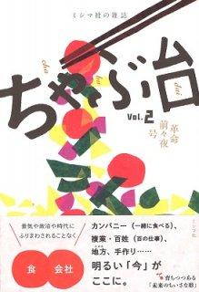 ミシマ社の雑誌 「ちゃぶ台 」Vol.2 革命前々夜号