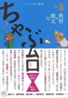 ミシマ社の雑誌 「ちゃぶ台 」Vol.3 「教育×地元」号