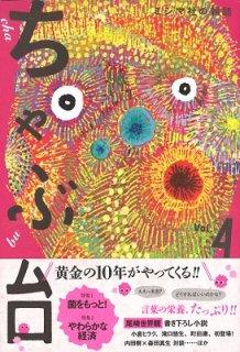 ミシマ社の雑誌 「ちゃぶ台 」Vol.4 「発酵×経済」号