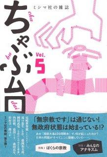 ミシマ社の雑誌 「ちゃぶ台 」Vol.5 「宗教×政治」号