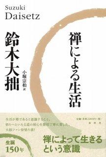 Living by Zen  禅による生活