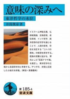 意味の深みへ〜東洋哲学の水位