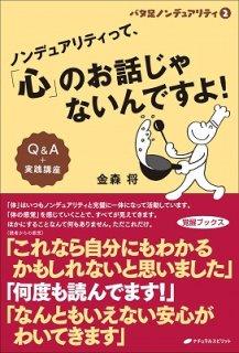 バタ足ノンデュアリテイ2&バタ足ノンデュアリティセット!