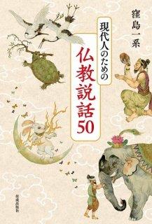 現代人のための仏教説話50
