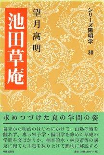 池田草庵〜シリーズ陽明学30