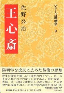 王心斎〜シリーズ陽明学9