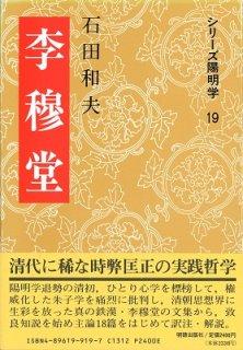 李穆堂〜シリーズ陽明学19