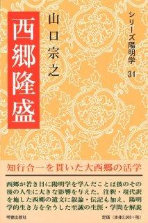 西郷隆盛〜シリーズ陽明学31