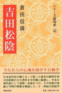 吉田松陰〜シリーズ陽明学32
