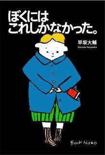 3月のおすすめ最新刊2冊セット!