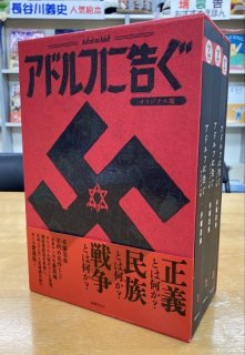 「アドルフに告ぐ」オリジナル版 全3巻+別冊セット!
