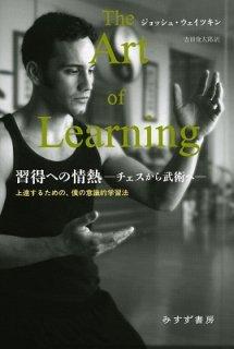 習得への情熱 —チェスから武術へ—