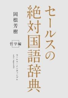 【先行発売!】セールスの絶対国語辞典 —哲学編—