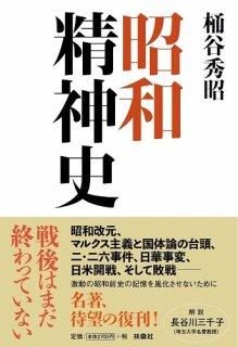 祝復刊!『昭和精神史』&『昭和精神史 戦後篇』セット