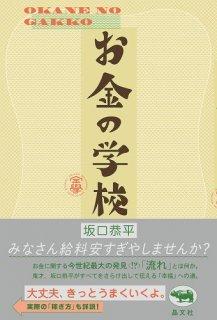 第11回「読書てらこや」選定本2冊セット