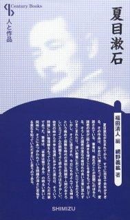 【逆のものさし講選定本】人と作品 夏目漱石