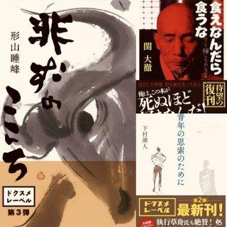 【『非ずのこころ』発売記念】ドクスメレーベル3冊セット!