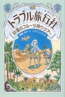 トラブル旅行社ー砂漠のフルーツ狩りツアー