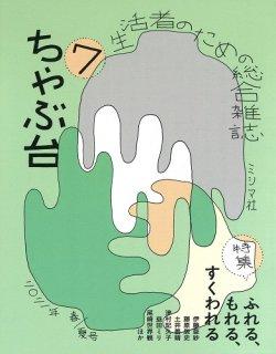 ミシマ社の雑誌 「ちゃぶ台 」最新刊 vol.7