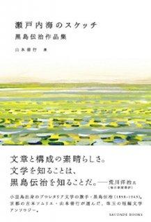 瀬戸内海のスケッチ 黒島伝治作品集