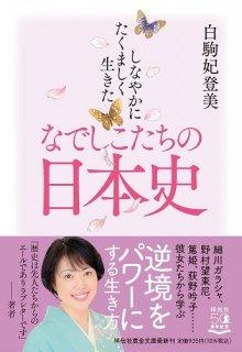 【先行発売!】しなやかにたくましく生きた なでしこたちの日本史