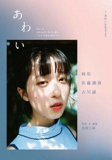 雑誌『あわい』vol.1
