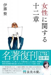 【先行発売!】女性に関する十二章