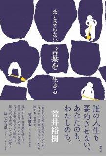 第13回「読書てらこや」選定本2冊セット