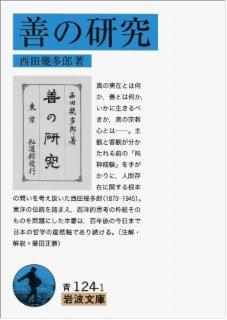 西田幾多郎 善の研究  そろそろ挑戦してみるか!